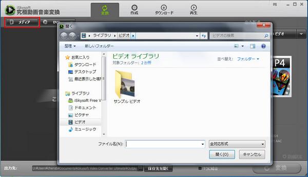 WWMファイルをHDビデオとして保存