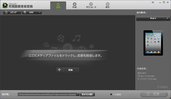 Windows 10のビデオ変換ソフトTop 5