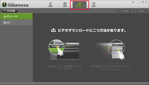 iSkysoft 究極動画音楽変換 for Windows