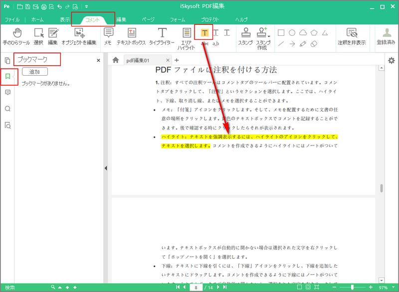 PDFにしおり・ハイライト・付箋紙を追加する