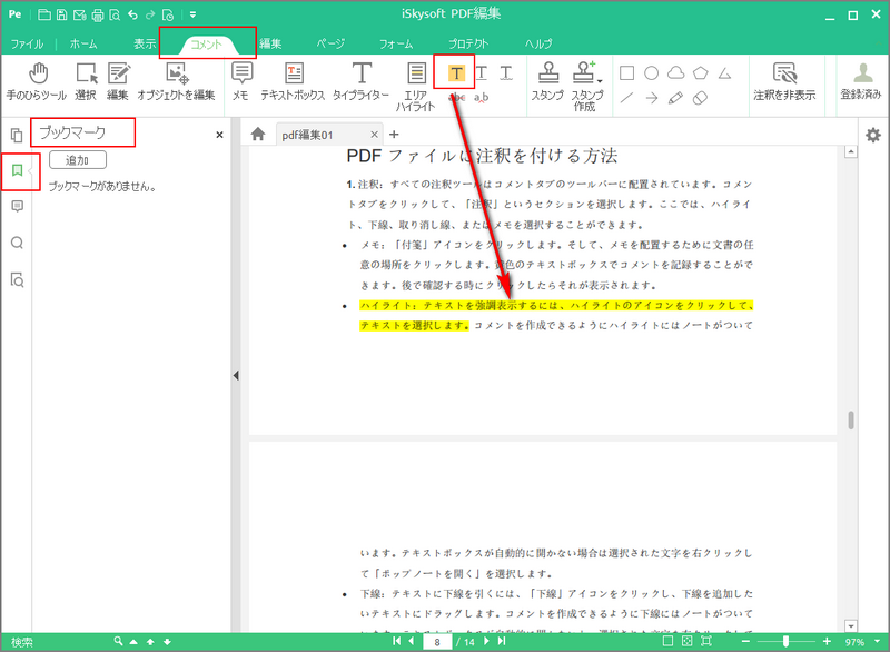 iSkysoft PDF編集 Windows用