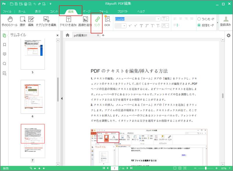 WindowsでPDFにハイパー・リンクを追加する方法