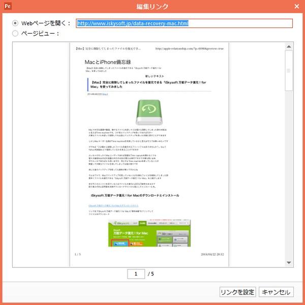 PDFファイルへのハイパーリンクを追加