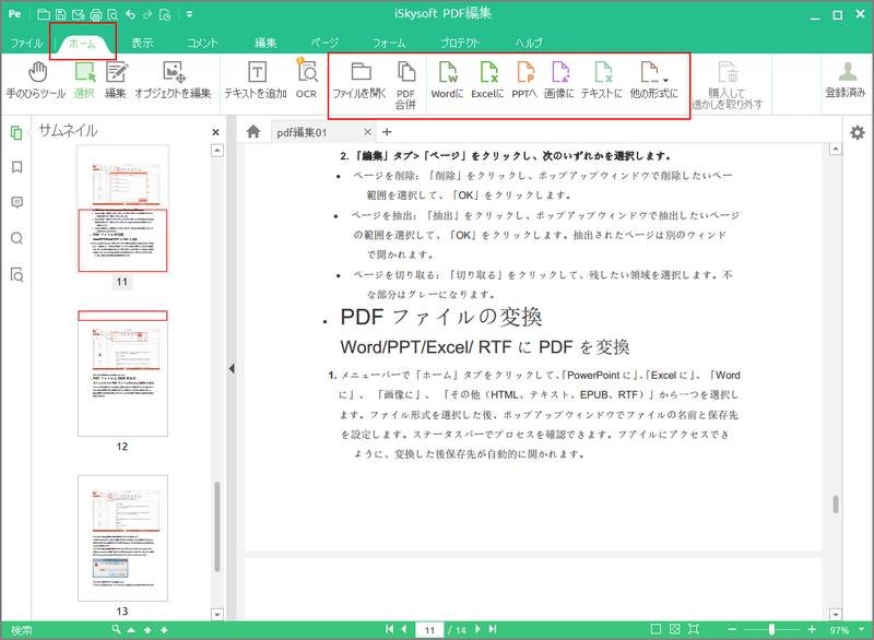 Windows7PDF編集