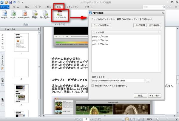 無料でPDFファイルを作成する方法