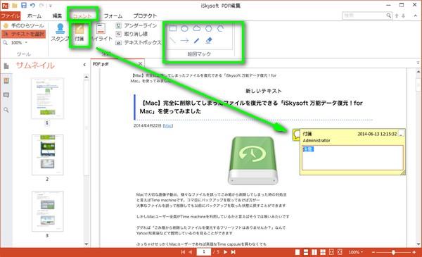 PDFに文字を書き込む方法