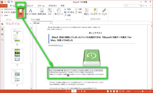 pdfに文字を自由自在に修正しよ!