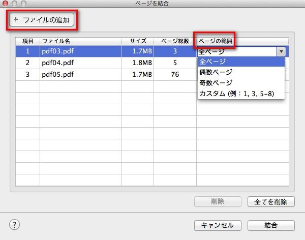 MacでPDFファイルを結合しろう!