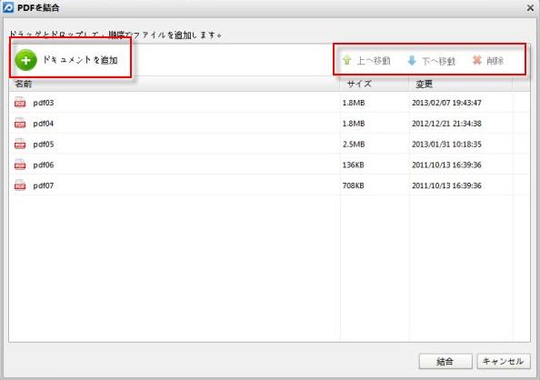 ソフトにPDFファイルを追加