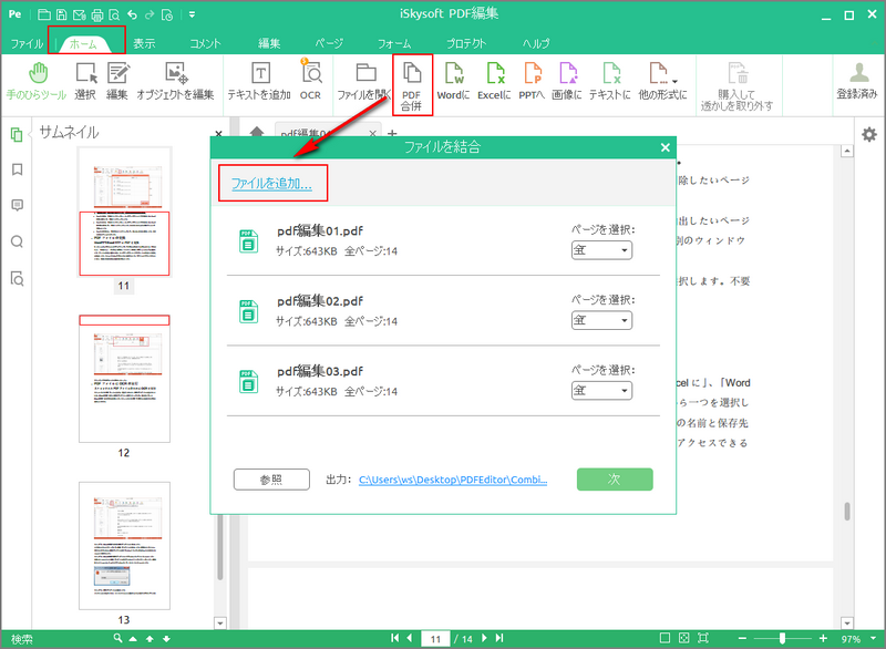 無料PDF分割結合フリーソフト