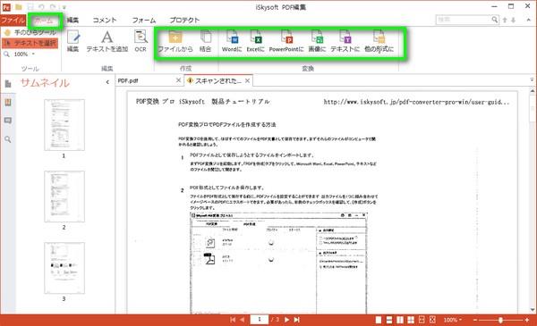 PDFを様々なファイルに変換する方法