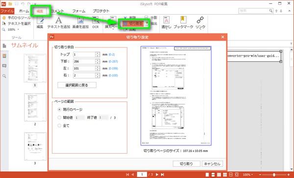 PDF 切り取り トリミング