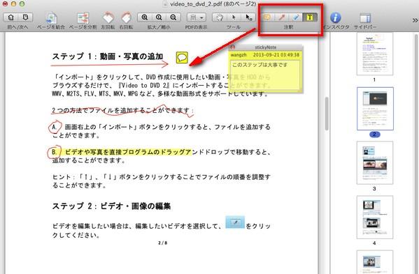 MacでPDFに注釈を書き込む