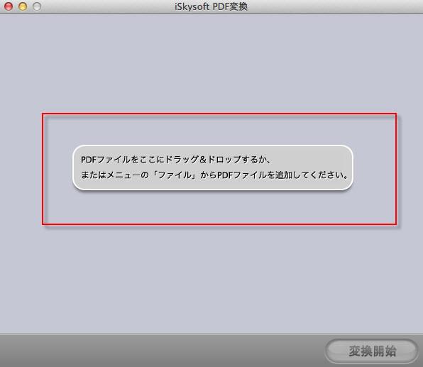 PDF変換 for macを起動