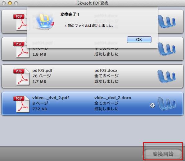 mac pdf 変換 excel
