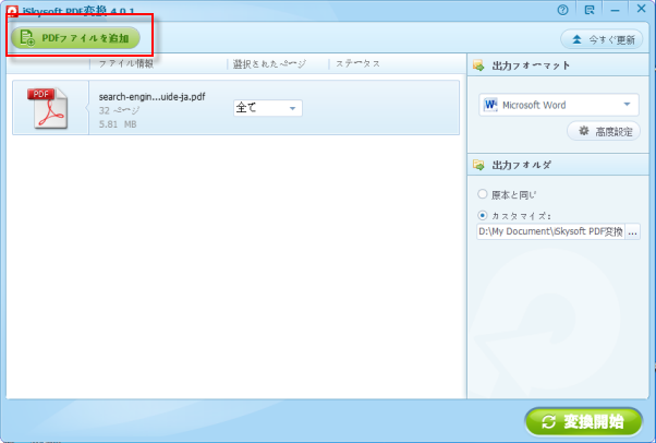 PDFをKindle形式に変換