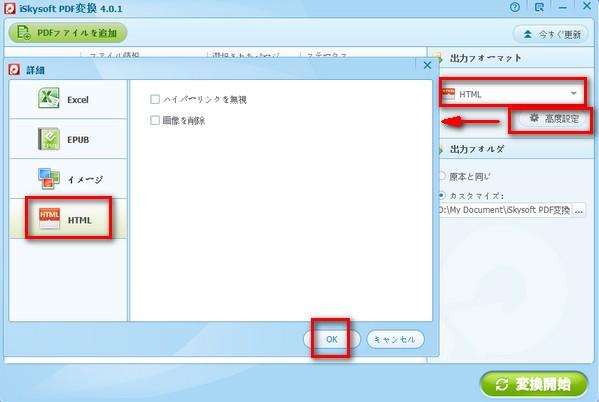 出力形式htmlを選択
