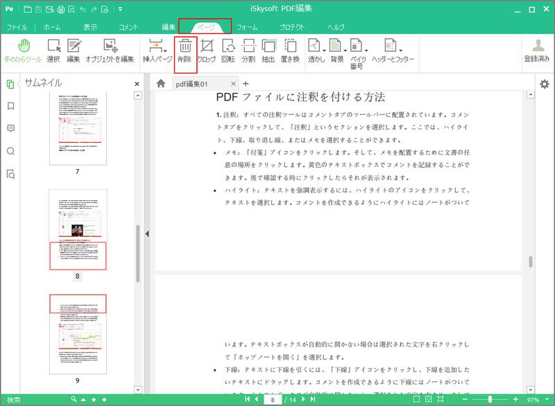 pdfの削除 挿入や抽出できるフリーソフト