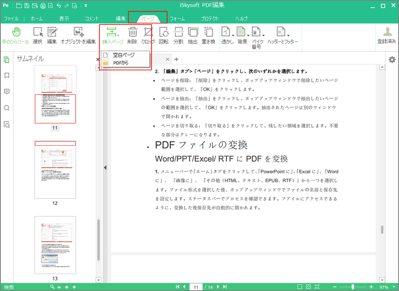 PDFにページを挿入