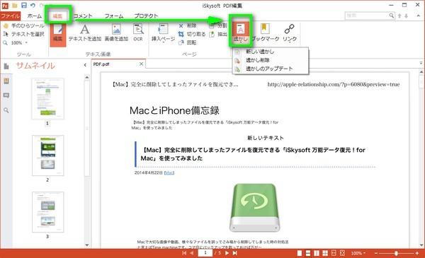 PDFのページを編集