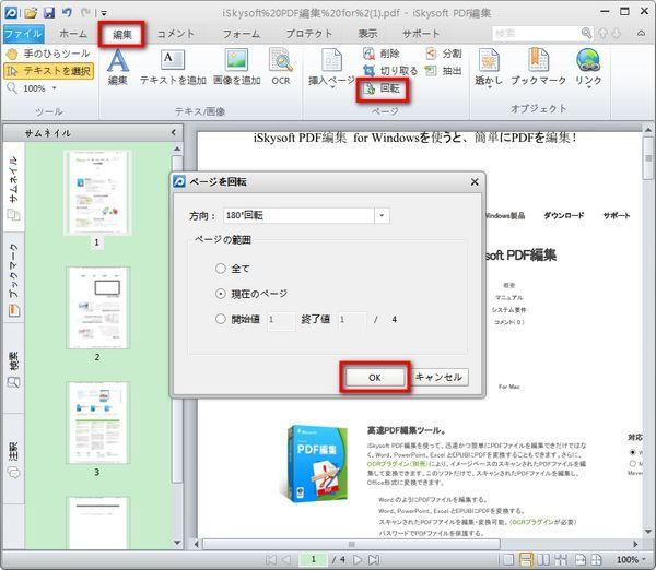 WindowsでPDFのページを回転して保存しよう