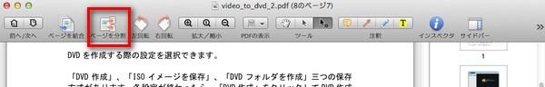 MacでPDFファイルを分割