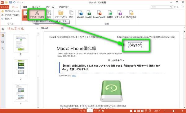 PDFファイルに文字の書き込み