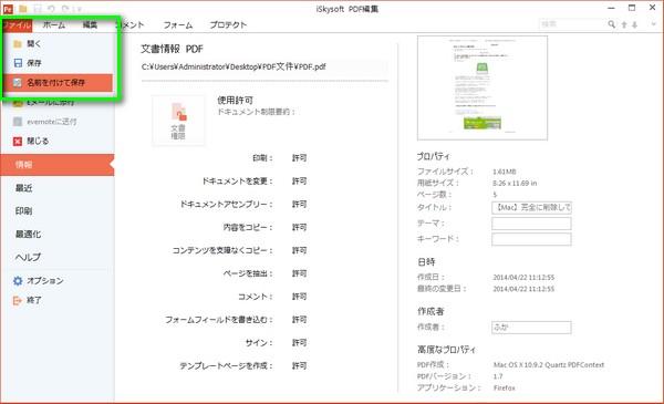 pdf 文字 記入 ソフト mac