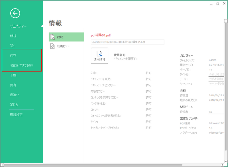 PDFファイルを保存