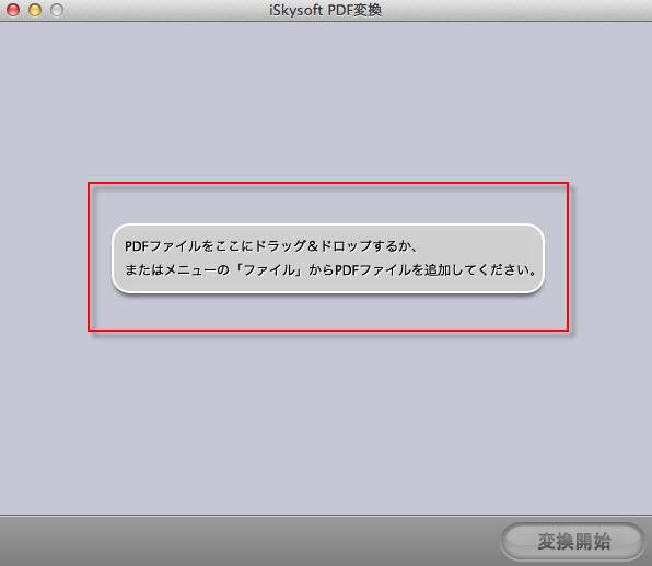 PDF変換プロを起動