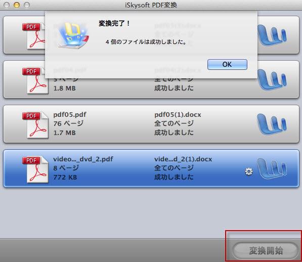 MacでPDFをPPTに変換開始