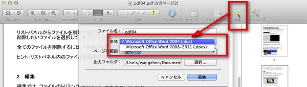 Nitro pro PDF Mac版代替
