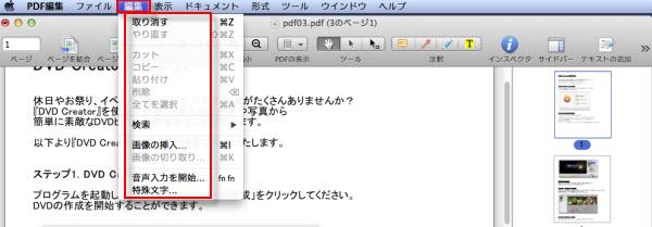 PDF編集 Mac