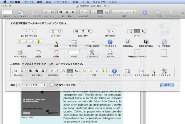 「iSkysoft PDF編集 for Mac」の評価