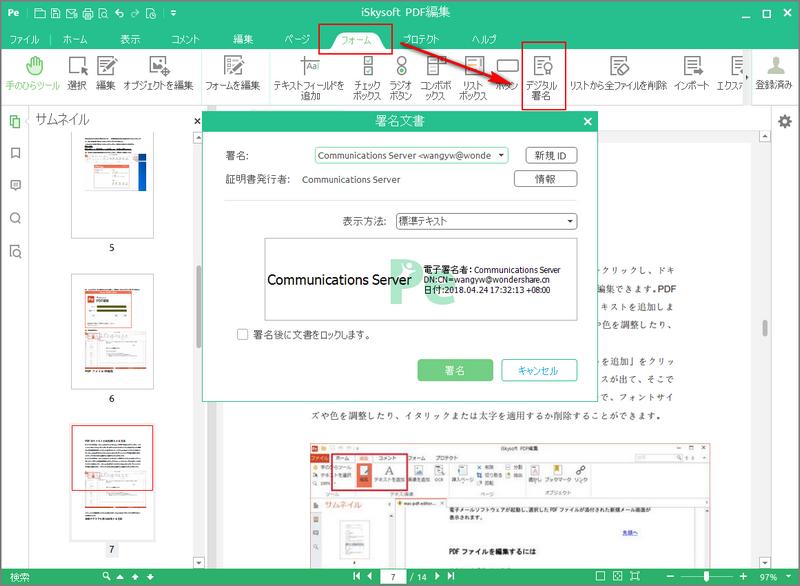 PDFファイルに電子署名を追加