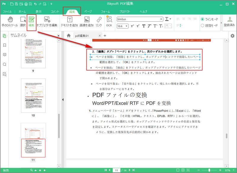 WindowsでPDFにファイルを追加