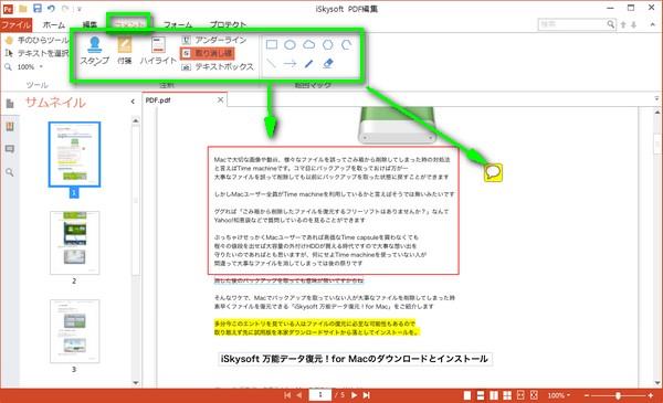 PDFにコメント・注釈を追加