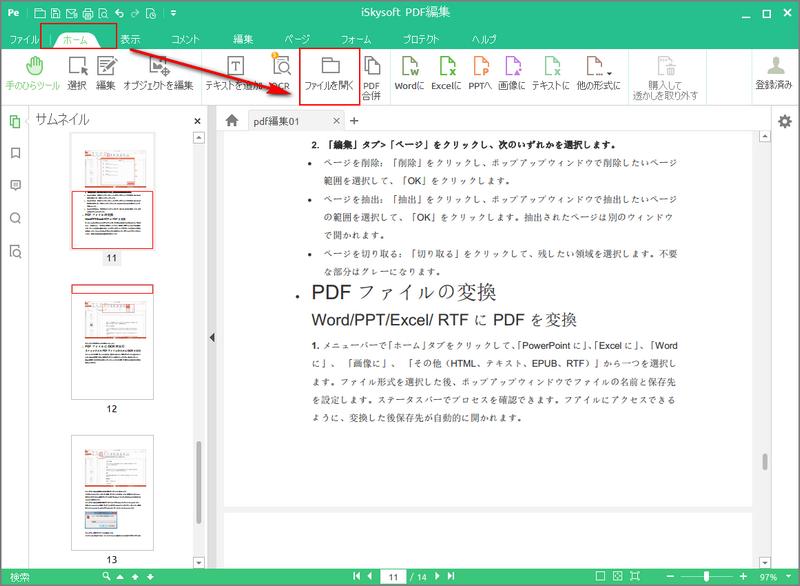 希望するPDFファイルを開く