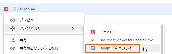 GoogleDriveでPDFの編集ができます