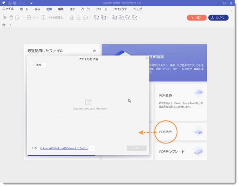 iSkysoft PDF編集for Windows
