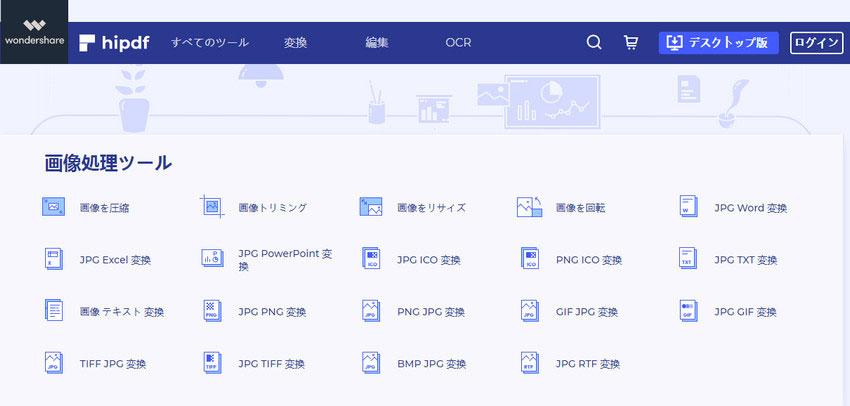 JPG Excel変換hipdf