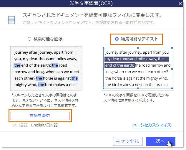 「PDF作成」をクリックして、画像ファイルを開き