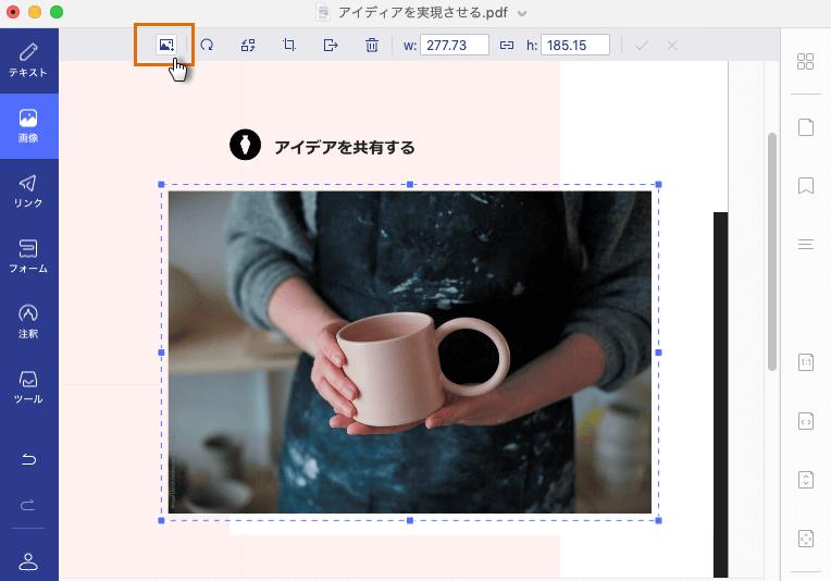 MacでPDFへ画像を追加
