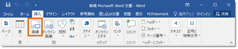 PDFをWord文書に画像を挿入