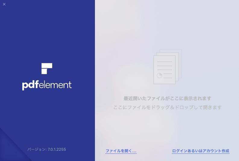 PDFファイルをプログラムにインポート