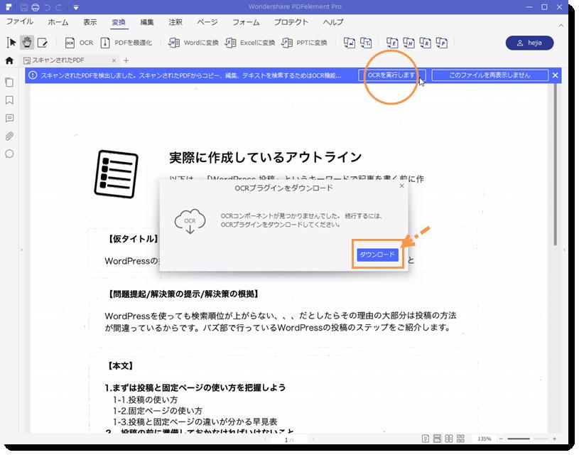 PDFを書き込み可能なファイルに変換