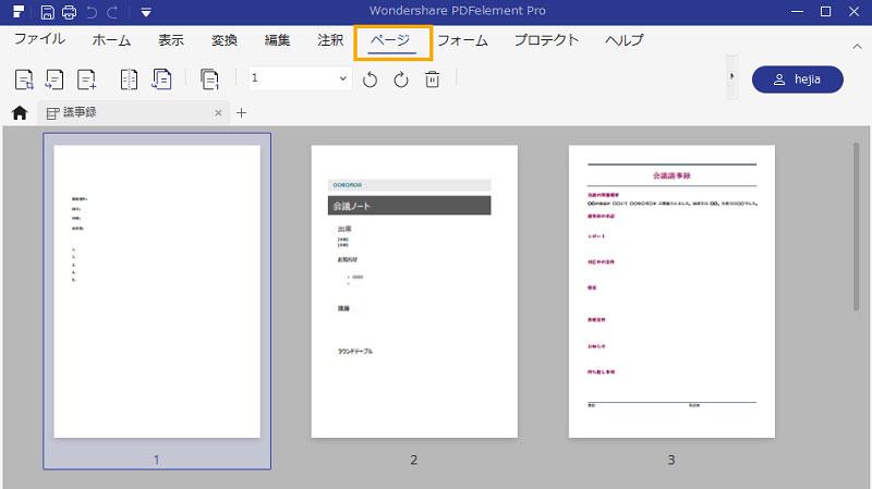 pdf 右に回転 保存