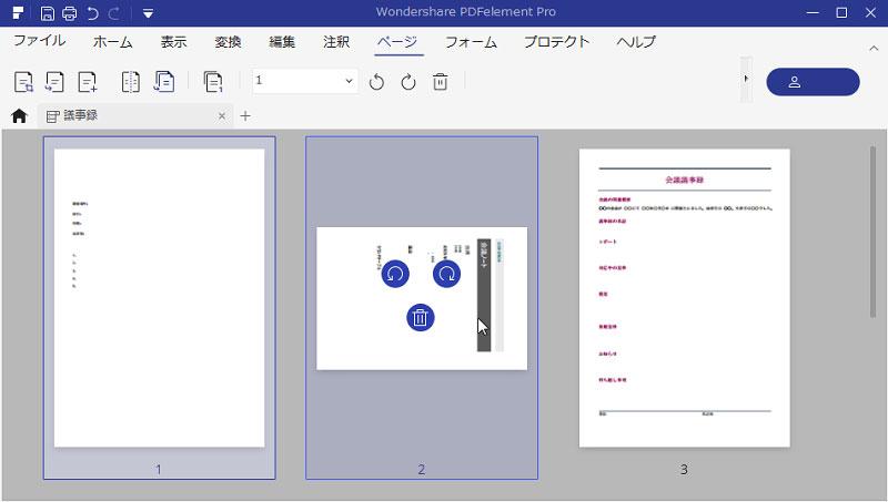 PDFページを回転して保存することができます