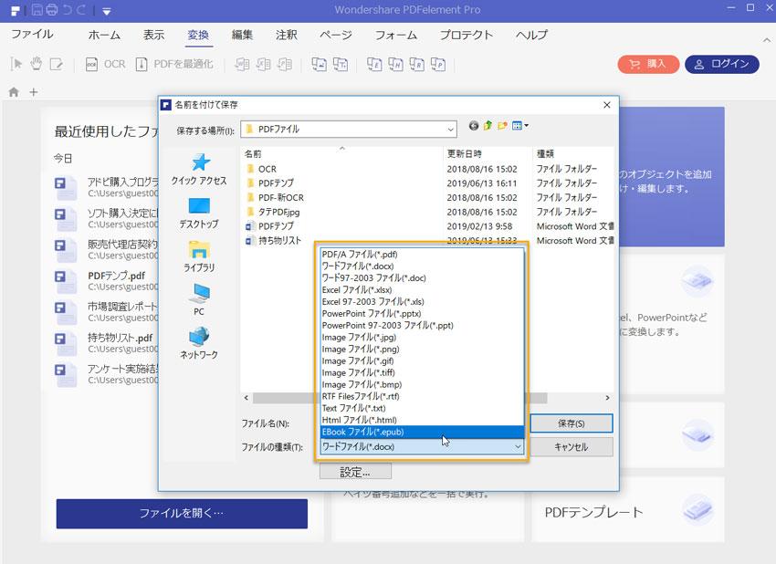 PDF出力形式としてepubを選択