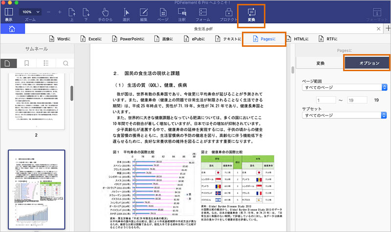 MacのPagesでPDFファイルを編集する超簡単方法!